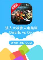 矮人大战兽人电脑版(Dwarfs vs Orcs)安卓破解修改金币版v1.0