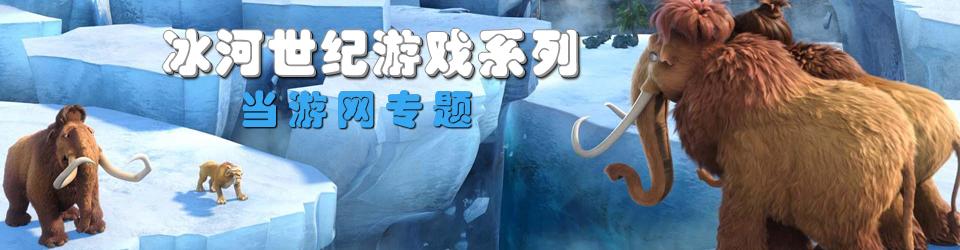 冰河世纪单机游戏_冰河世纪游戏下载_冰河世纪游戏系列_当游网