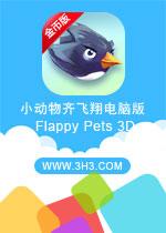 小动物齐飞翔电脑版(Flappy Pets 3D)安卓破解修改金币版v1.0.8