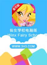 仙女学校电脑版(Winx Fairy School)安卓破解修改金币版v1.0
