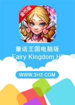 童话王国电脑版(Fairy Kingdom HD)安卓破解修改金币版v1.1.8