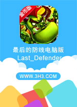 最后的防线电脑版( Last_Defender)安卓破解金币版v1.02