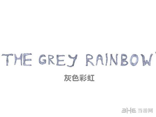 灰色彩虹截图0