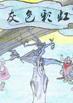 灰色彩虹(Thegrey Rainbow)中文汉化Flash版