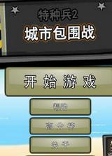 特种兵2:城市包围战(Fubar Level Pack Jungle Siege)中文汉化Flash版