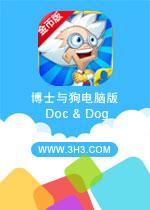 博士与狗电脑版