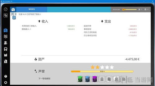 模拟巴士16中文汉化补丁截图0