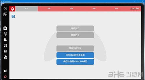 模拟巴士16中文汉化补丁截图1