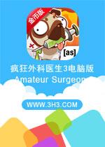 疯狂外科医生3电脑版(Amateur Surgeon 3)安卓破解修改金币版v1.41