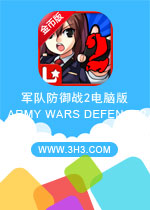 ��ӷ���ս2���԰�(ARMY WARS DEFENCE2)��׿�ƽ��޸Ľ�Ұ�v1.2