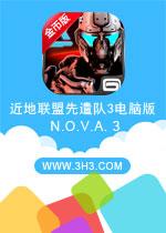 近地联盟先遣队3电脑版(N.O.V.A. 3)安卓破解修改金币版v1.0.4