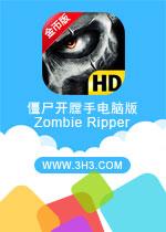 ��ʬ�����ֵ���(Zombie Ripper)���ƽ��Ľ�Ұ�v1.0