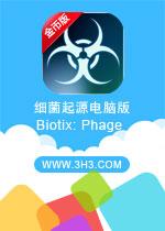细菌起源电脑版(Biotix: Phage)安卓破解修改金币版v1.1