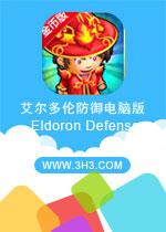 ������������(Eldoron Defense)���ƽ��Ľ�Ұ�v1.2.1