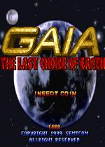 Gaia地球的最后选择
