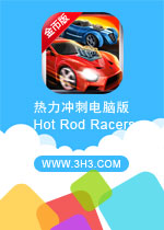 ������̵���(Hot Rod Racers)���ƽ��Ľ�Ұ�v1.0.1