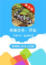 英雄任务开始电脑版(hero quest)安卓无限金币修改版v1.10