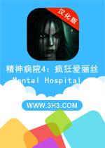 精神病院4疯狂爱丽丝电脑版(Mental Hospital IV)安卓中文破解版v1.02