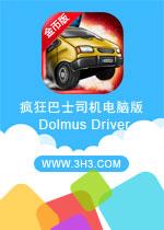 疯狂巴士司机电脑版(Dolmus Driver)安卓破解修改金币版v1.4