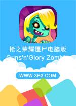枪之荣耀僵尸电脑版(Guns'n'Glory)安卓破解修改金币版v1.1.2