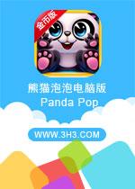 熊猫泡泡电脑版(Panda Pop)安卓破解修改金币版v1.2.1