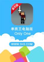 单挑王电脑版(Only One)安卓破解金币版v1.03