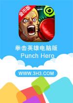 拳击英雄电脑版(Punch Hero)安卓破解修改金币版v1.3.7