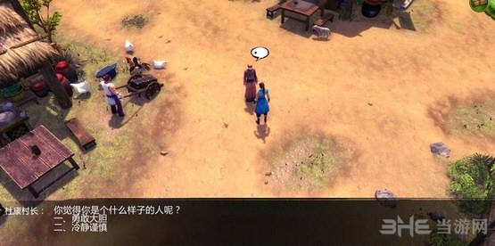 侠客风云传v1.0.3.0金庸立志传终极版MOD截图0