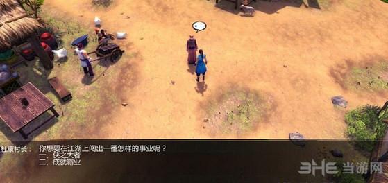 侠客风云传v1.0.3.0金庸立志传终极版MOD截图1
