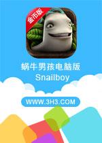 蜗牛男孩电脑版(Snailboy)安卓破解修改金币版v1.1.2