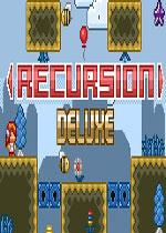 豪华递归(Recursion Deluxe)PC硬盘版