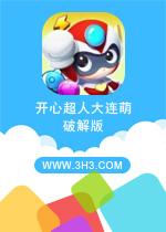 开心超人大连萌电脑版安卓修改版v1.5.0