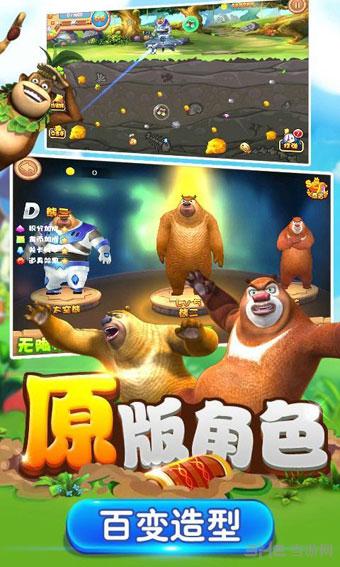 熊出没之熊大夺宝电脑版截图1