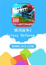 银河战争2电脑版(Galaxy Defense 2)安卓无限金币破解版v2.0.3