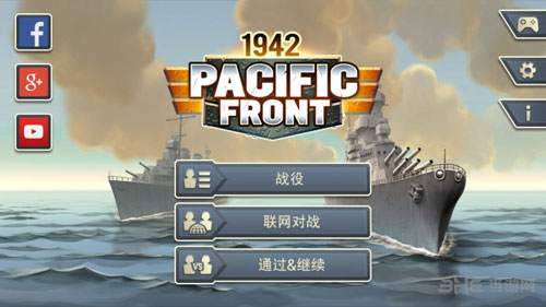 太平洋前线1942电脑版截图0