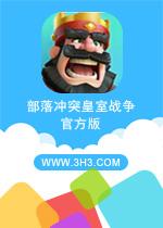 部落冲突皇室战争电脑版安卓官方中文版v1.7.4
