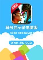 异形启示录电脑版(Alien Apocalypse)安卓无限金币版