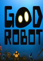 ���õĻ�����(Good Robot)�ƽ��