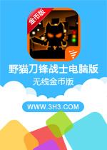 野猫刀锋战士电脑版安卓无限金币版