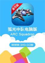 弧光中队电脑版(ARC Squadron)安卓无限金币版