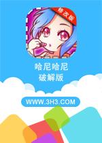 哈尼哈尼电脑版安卓内购破解版v1.2.2