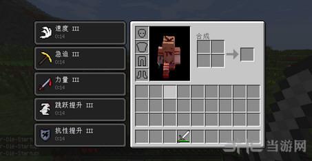 我的世界1.7.10背水一战mod截图0