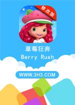 草莓狂奔电脑版安卓内购破解版v1.0.4