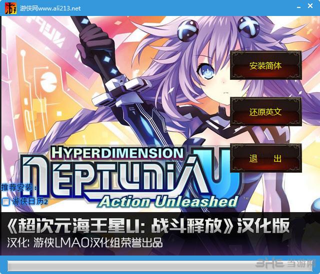 超次元ACT:海王星U简体中文汉化补丁截图0