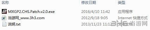 越野摩托2中文汉化补丁截图5