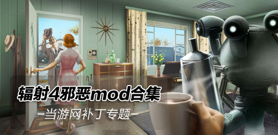 辐射4邪恶mod合集_辐射4绅士mod工具大全_辐射4和谐mod ...