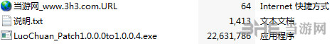 洛川群侠传v1.0.0.0-v1.0.0.4升级补丁截图1