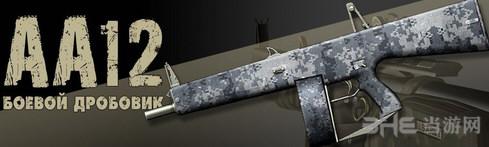 辐射4俄网的AA12霰弹枪MOD截图0