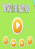 宝贝运动会(Adorables)中文硬盘版
