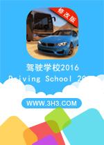 驾驶学校2016电脑版(Driving School 2016)安卓金币修改版v1.3.0